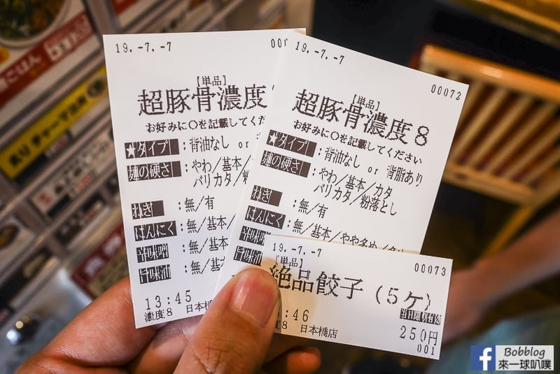 Cho-tonkotsu-Nodo-8-10