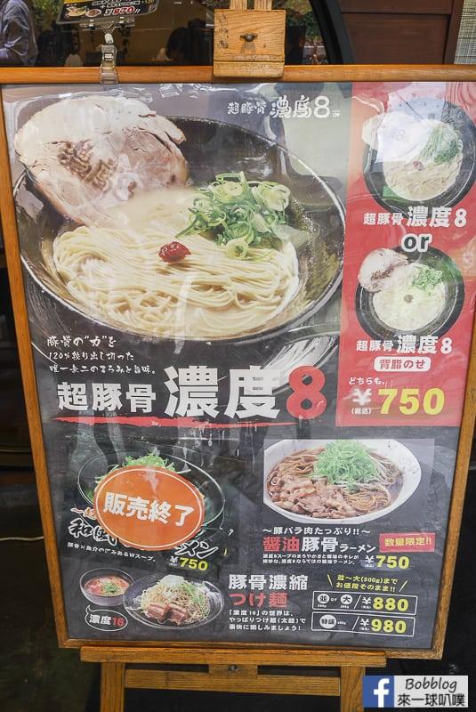 Cho-tonkotsu-Nodo-8-4