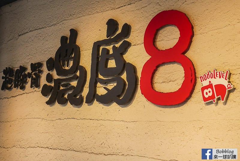 Cho-tonkotsu-Nodo-8-5