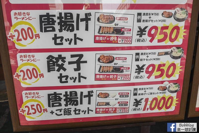 Cho-tonkotsu-Nodo-8-8