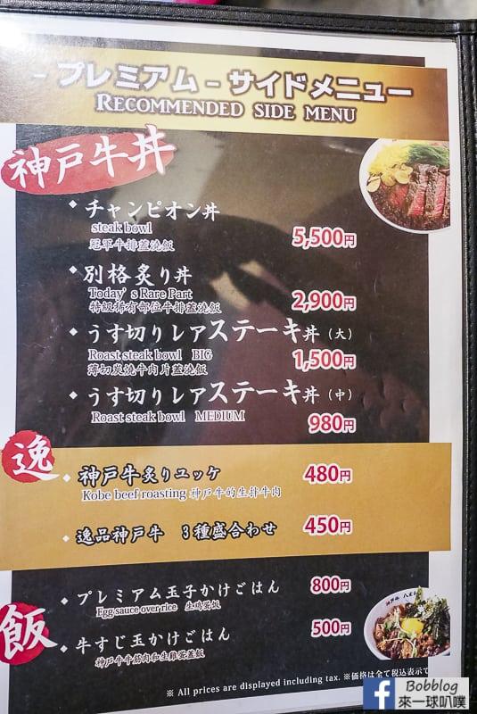 Kobe-Beef-Ramen-Yazawa-11