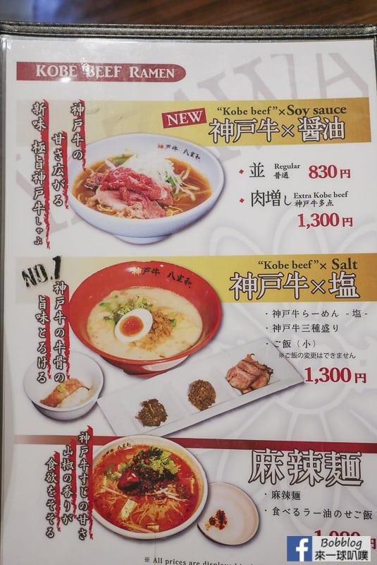 Kobe-Beef-Ramen-Yazawa-12