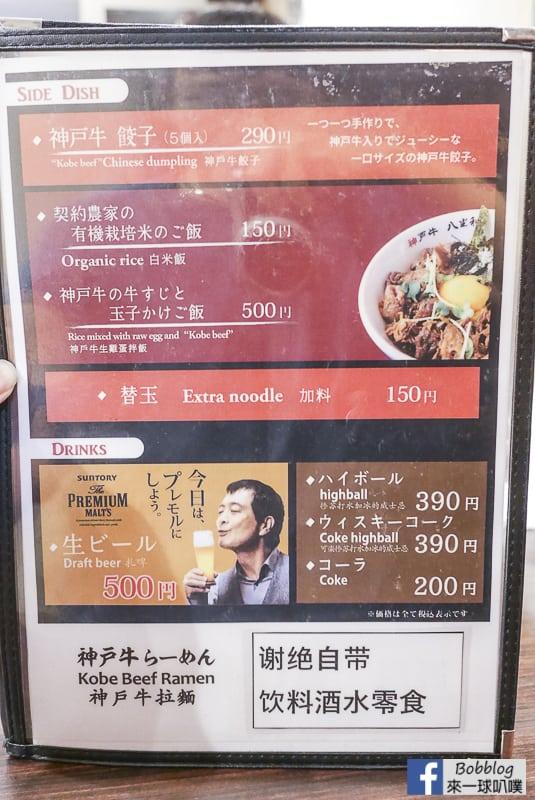 Kobe-Beef-Ramen-Yazawa-14