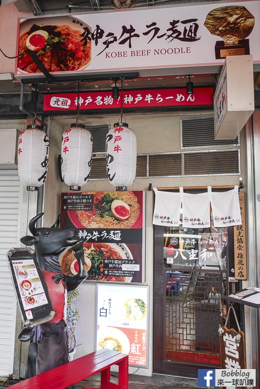 Kobe-Beef-Ramen-Yazawa-2