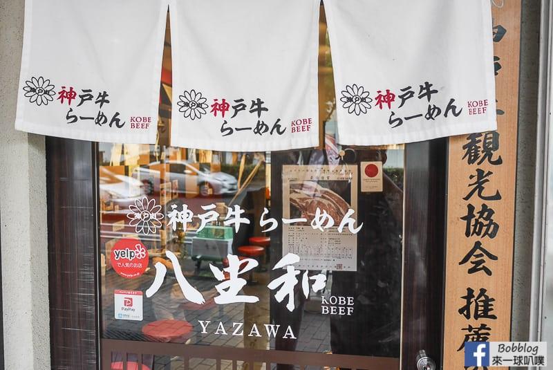Kobe-Beef-Ramen-Yazawa-5