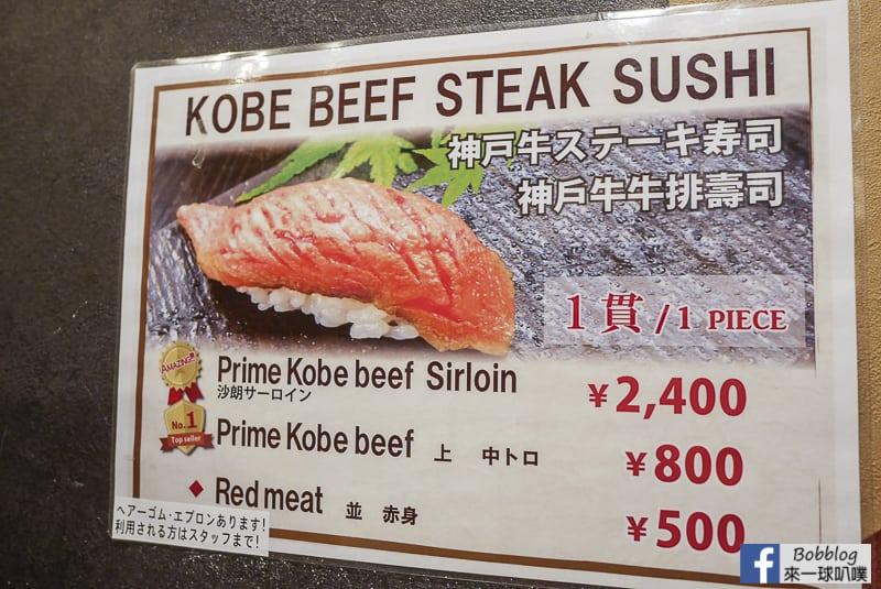 Kobe-Beef-Ramen-Yazawa-8