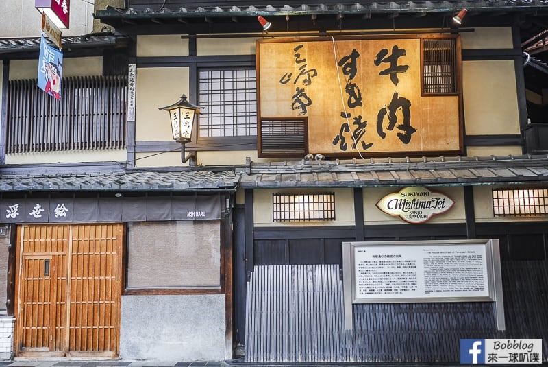 Mishimatei-Honten-15