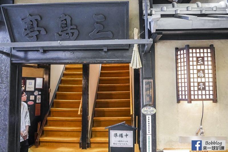 Mishimatei-Honten-19