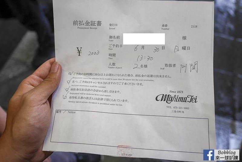 Mishimatei-Honten-22