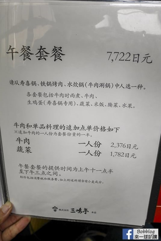 Mishimatei-Honten-26