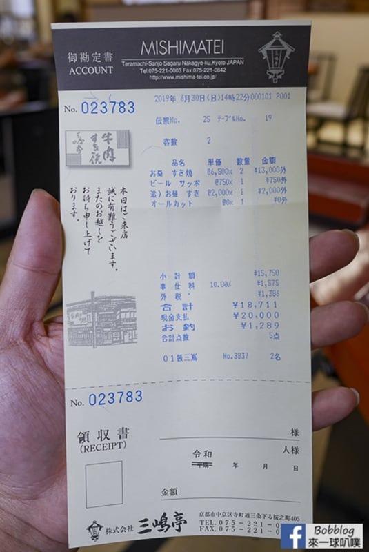 Mishimatei-Honten-87