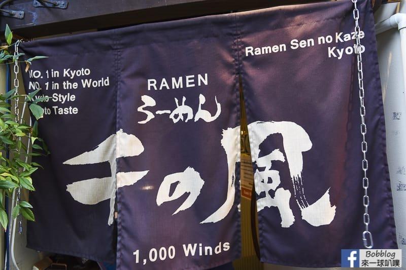 Ramen-sen-no-kaze-2