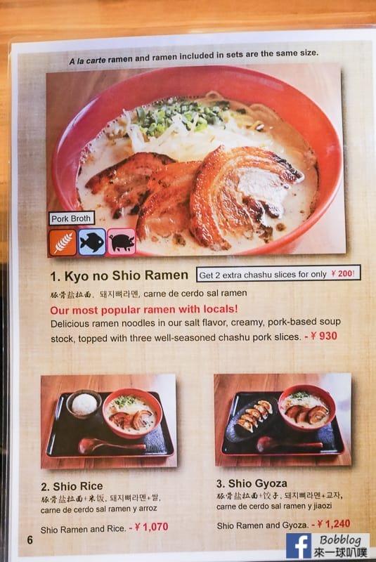 Ramen-sen-no-kaze-8