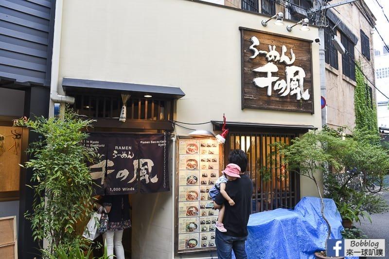Ramen-sen-no-kaze