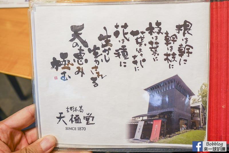 Tengyokudo-Nara-7