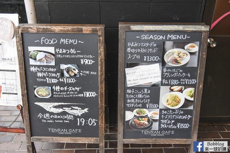 Tenran-Cafe