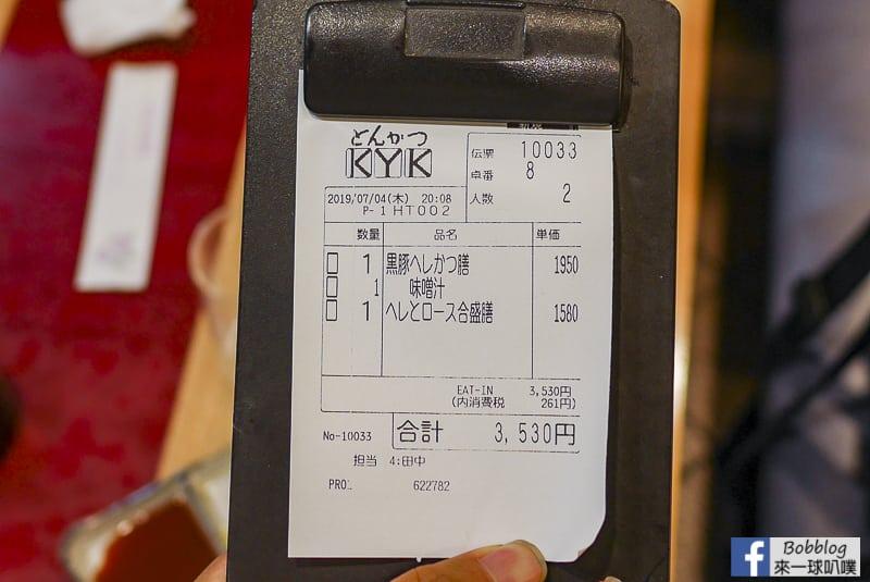 Tonkatsu-KYK-35