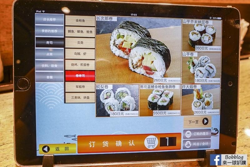 chojiro-sushi-kyoto-18