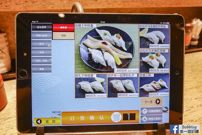 chojiro-sushi-kyoto-19
