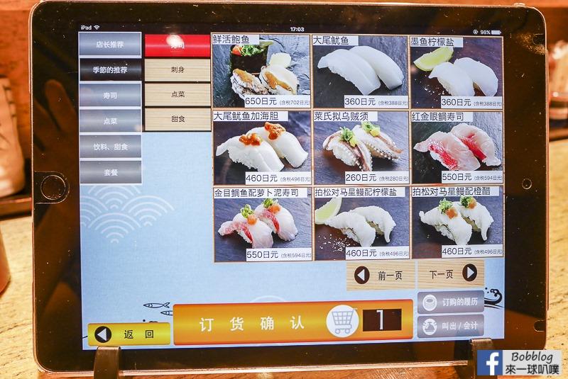 chojiro-sushi-kyoto-22