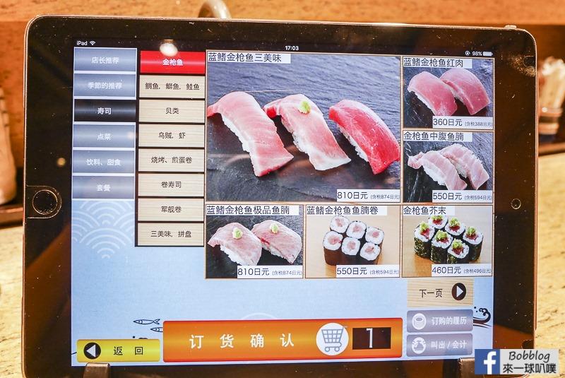 chojiro-sushi-kyoto-24