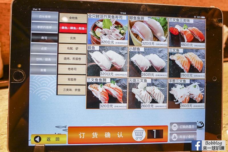 chojiro-sushi-kyoto-25