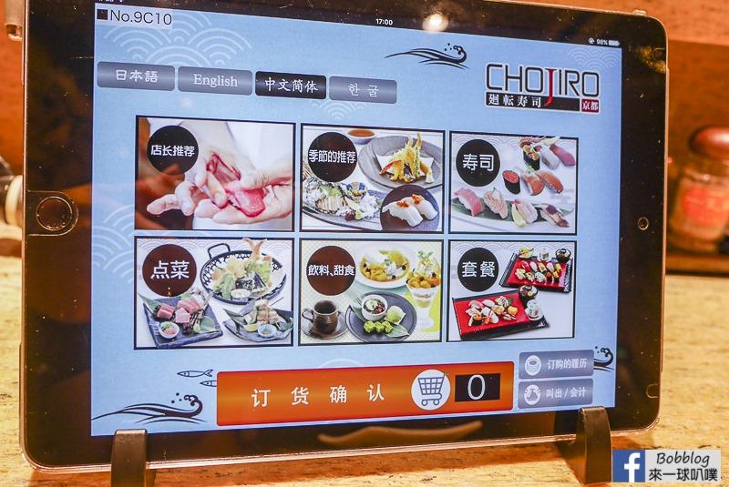 chojiro-sushi-kyoto-7