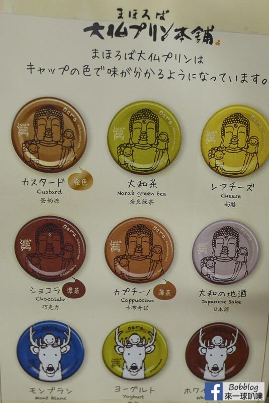 daibutsu-purin-19