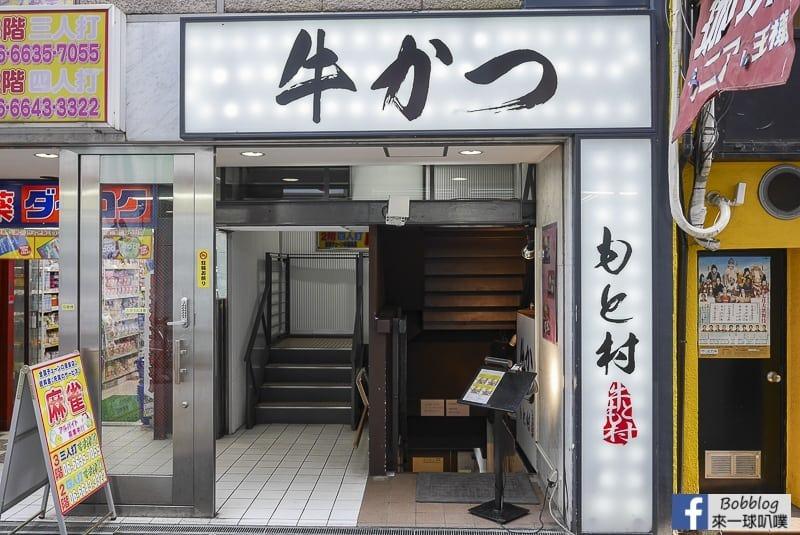 gyukatsu-motomura-osaka-8