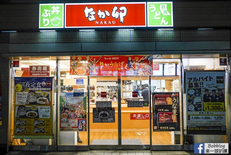 nakau-kyoto