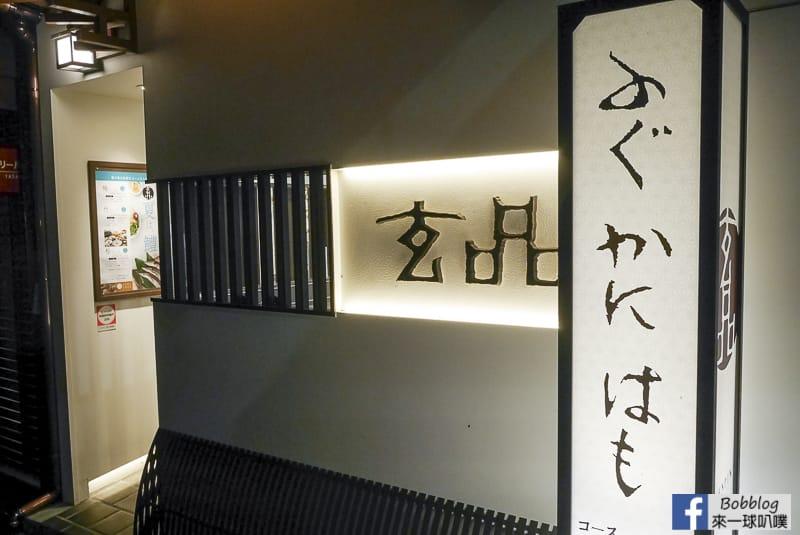 tettiri-kyoto-3