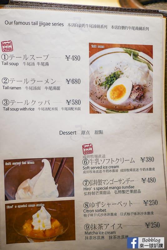 yakiniku-hiro-18
