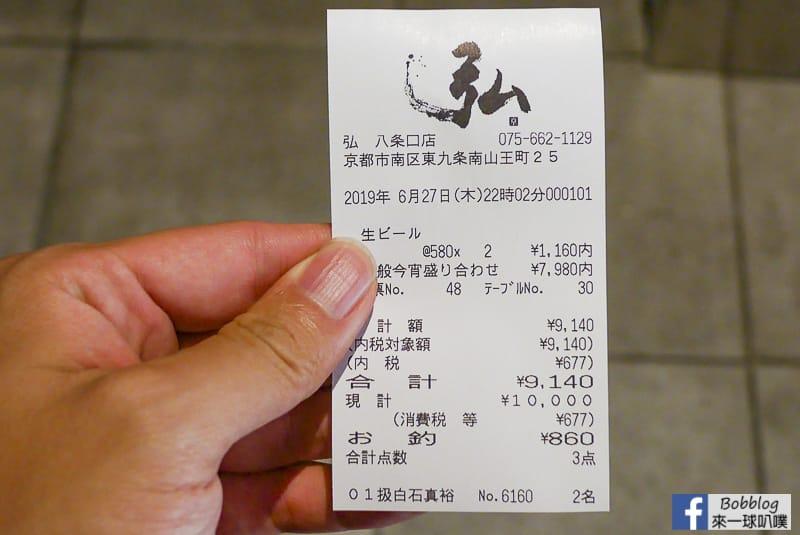 yakiniku-hiro-61