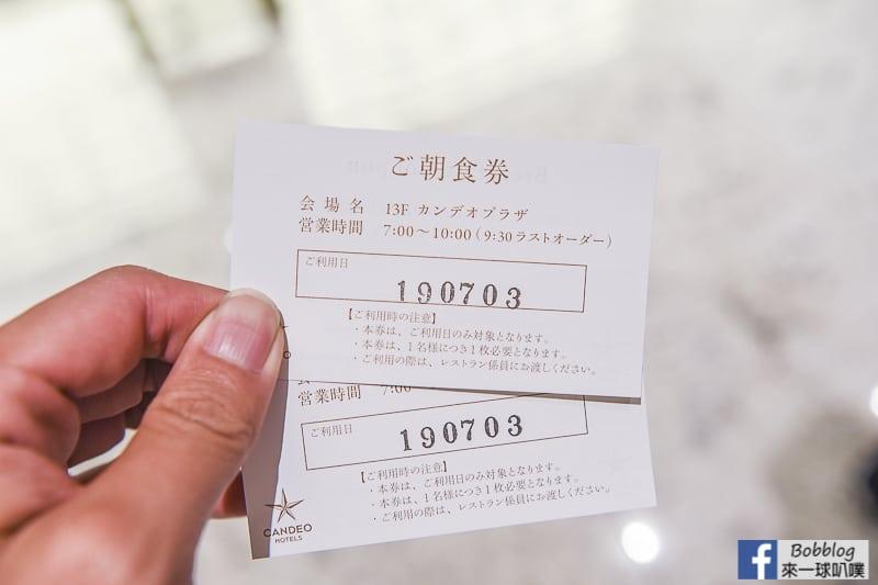 Candeo-Hotels-Kobe-Tor-road-6