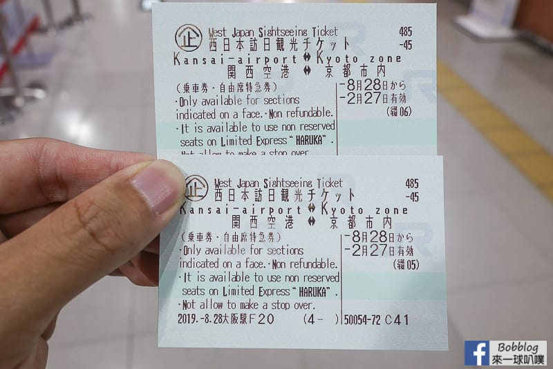 haruka-limited-express-2