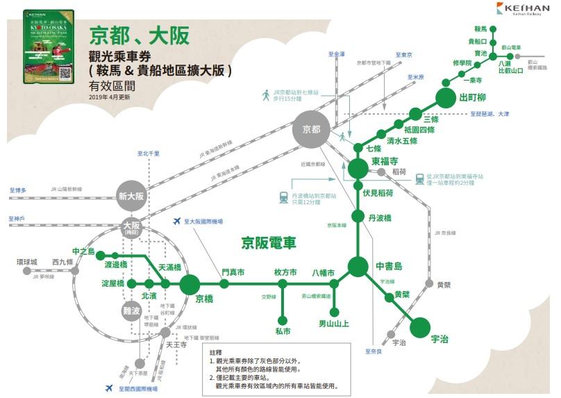 延伸閱讀:京阪電車交通票券|京都大阪觀光乘車券(鞍馬&貴船地區擴大版)