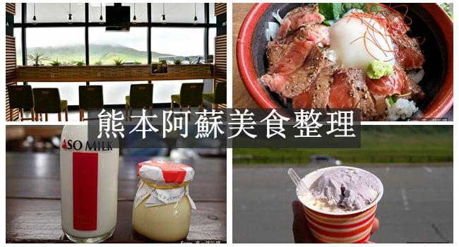 延伸閱讀:九州熊本阿蘇美食*7整理(阿蘇牛丼飯,阿蘇牛奶布丁,燒肉,咖啡廳)