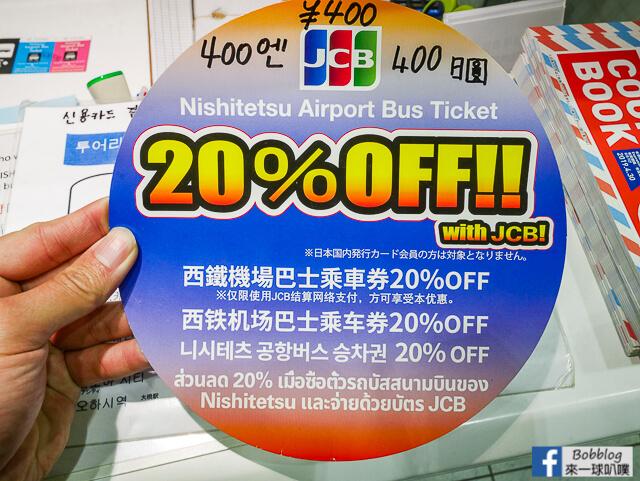 憑JCB卡與登機證免費兌換西鐵巴士乘車券(2019年更改成8折票價)