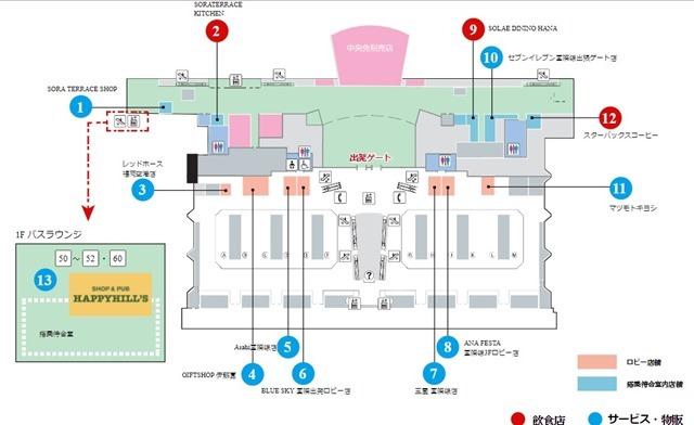 Fukuoka-Airport-shopping-62