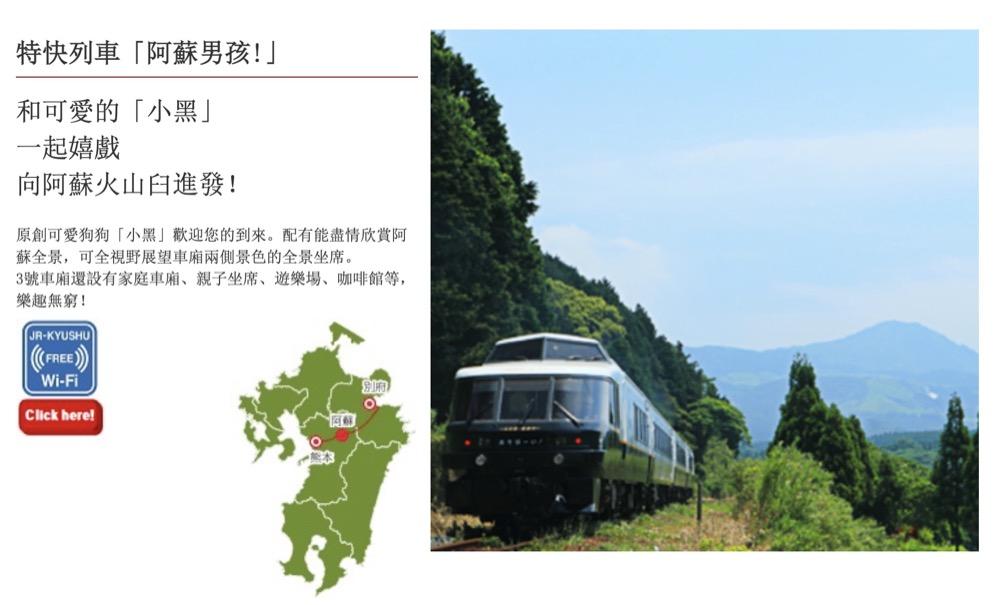 [JR九州列車]阿蘇JR鐵路交通(九州橫斷特急、阿蘇男孩號)