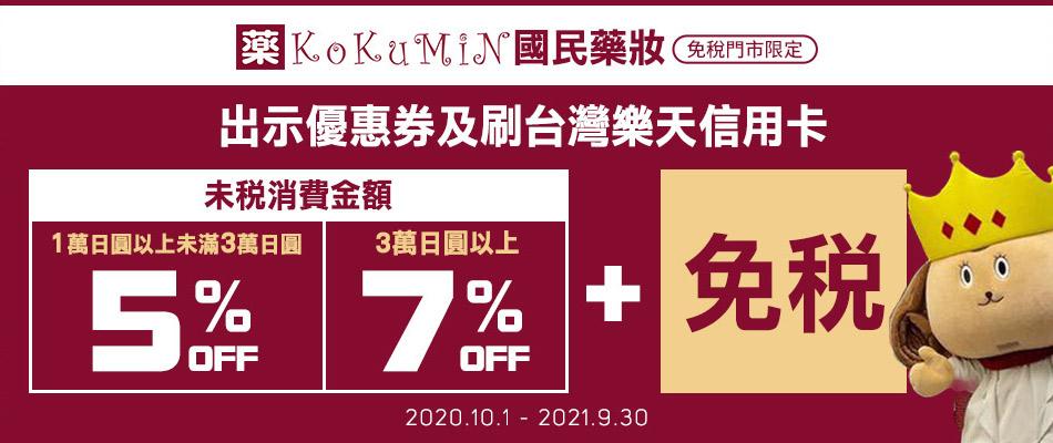 KoKuMiN國民藥妝折扣券,KoKuMiN免稅店查詢
