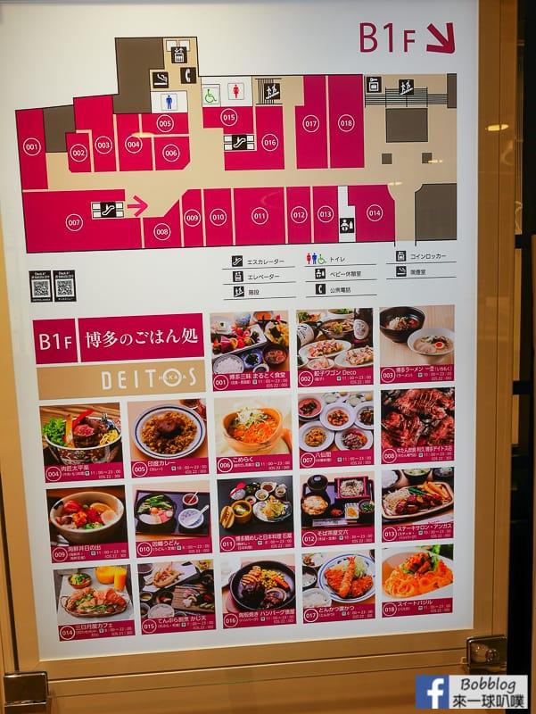 hakata-tokyu-plaza-123