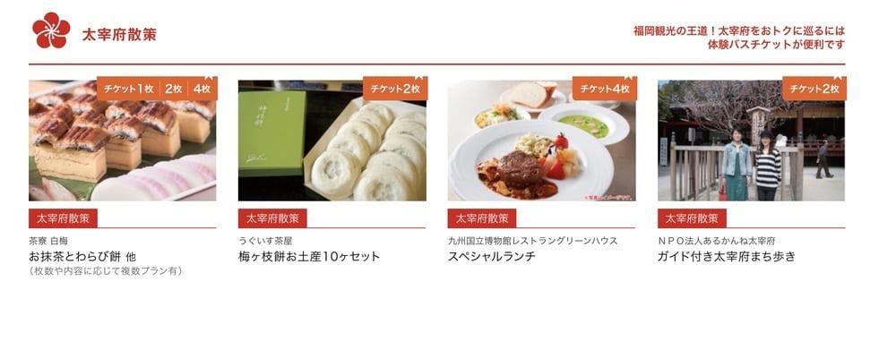 Nishitetsu ticket10