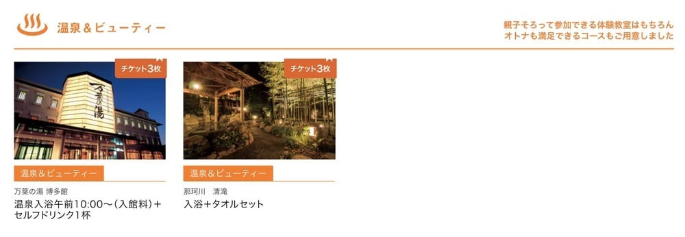 Nishitetsu ticket8