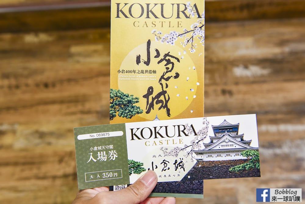 Kokura Castle 19