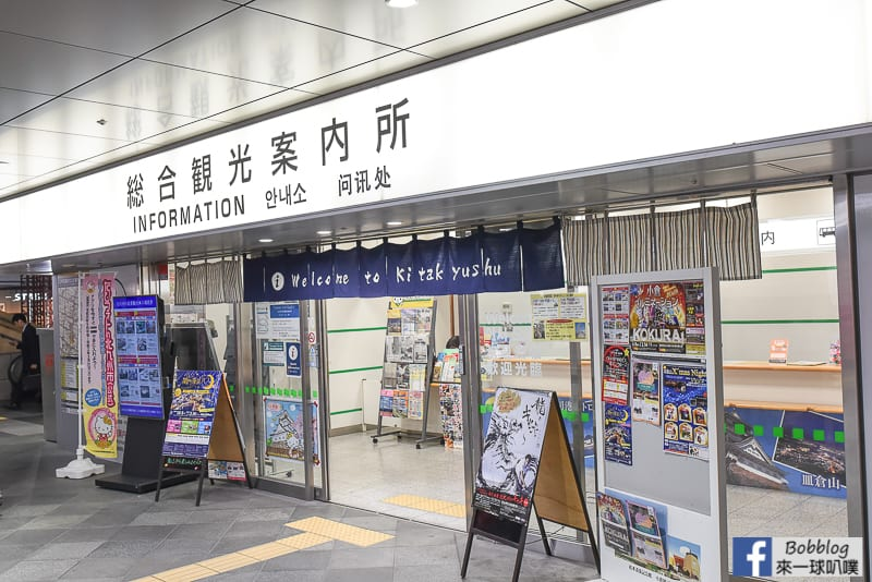 Kokura Station 12