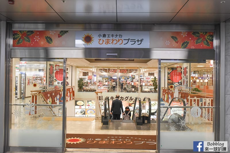 Kokura Station 13
