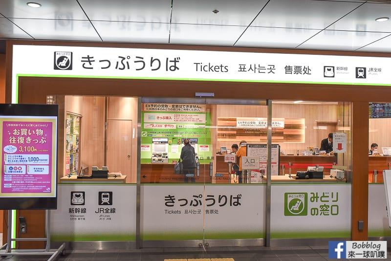 Kokura Station 2