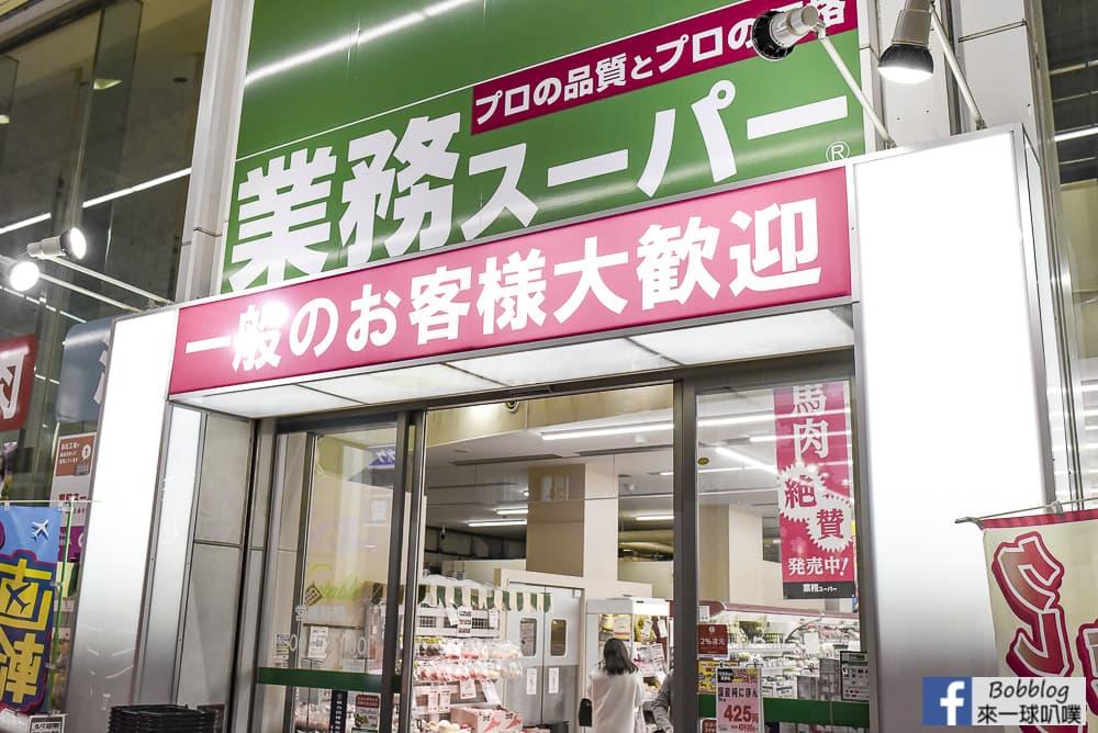 Kokura shopping 12