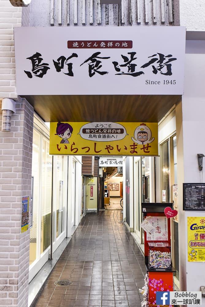 Kokura shopping 20